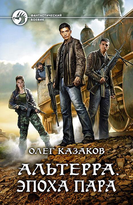Олег Казаков - Альтерра. Эпоха пара (Альтерра - 3)