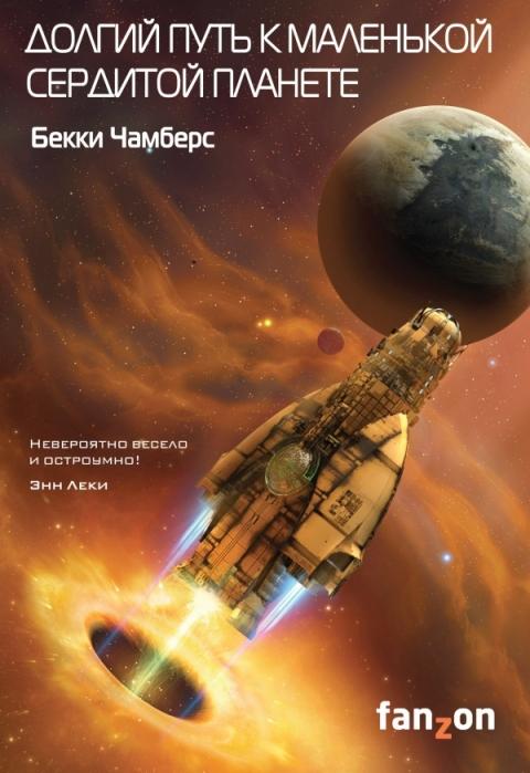 Бекки Чамберс - Долгий путь к маленькой сердитой планете (Странники - 1)