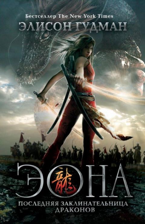 Элисон Гудман - Эона. Последняя заклинательница драконов (Эона - 2)