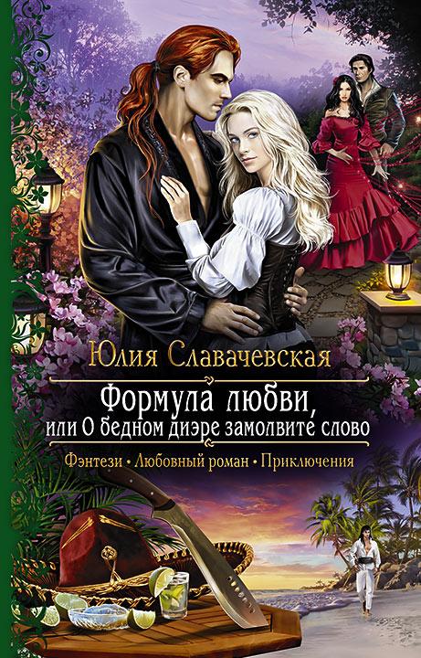 Юлия Славачевская - Формула любви, или О бедном диэре замолвите слово (Одинокая блондинка желает познакомиться - 3)
