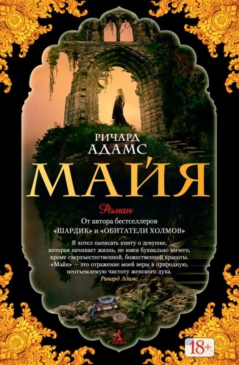 Ричард Адамс - Майя (Бекланская империя - 2)