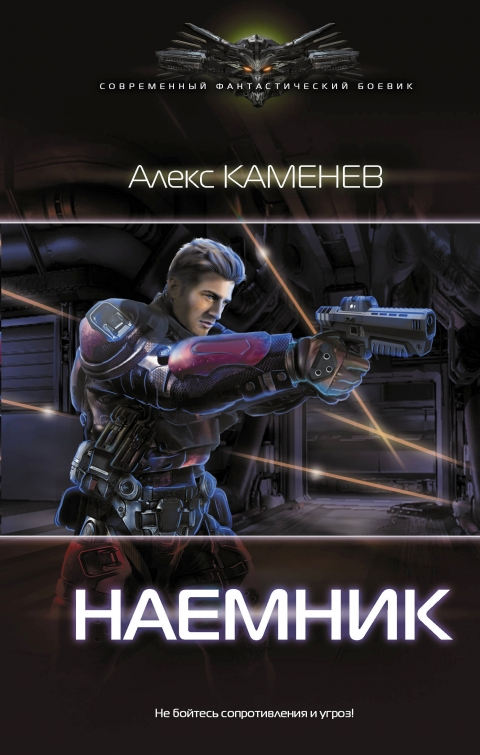 Алекс Каменев - Наемник (Макс Вольф - 2)