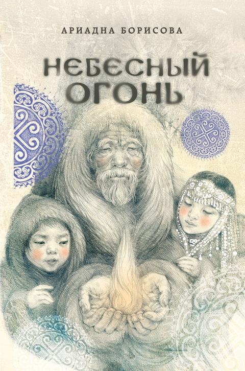 Ариадна Борисова - Небесный огонь (Земля удаганок - 4)