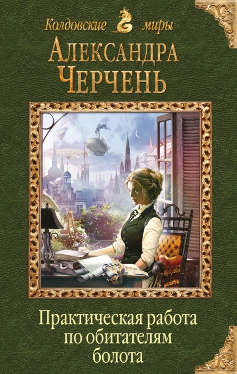 Александра Черчень - Практическая работа по обитателям болота (Психологические работы с обитателями болота - 3)