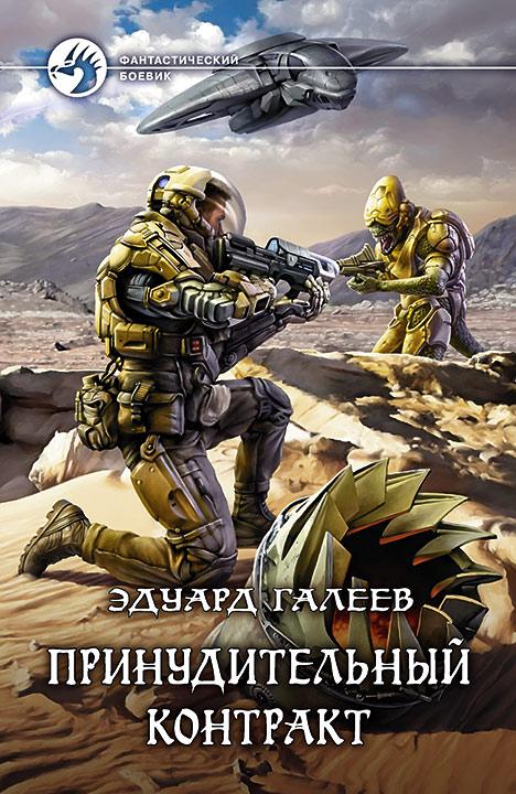 Эдуард Галеев - Принудительный контракт (Принудительный контракт - 1)