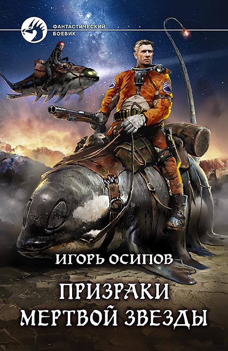Игорь Осипов - Призраки мертвой звезды
