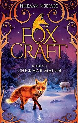 Инбали Изерлес - Снежная магия (Foxcraft - 3)