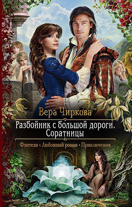 Вера Чиркова - Соратницы (Разбойник с большой дороги - 3)