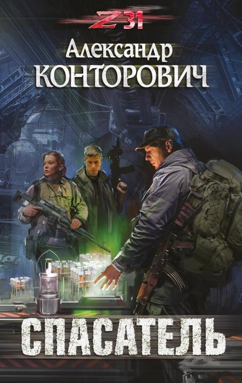 Александр Конторович - Спасатель (Беглец - 3)