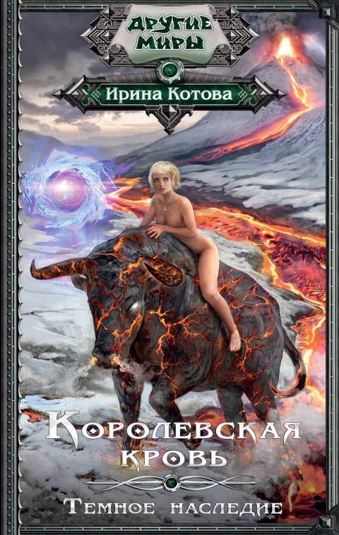 Ирина Котова - Темное наследие (Королевская кровь - 6)