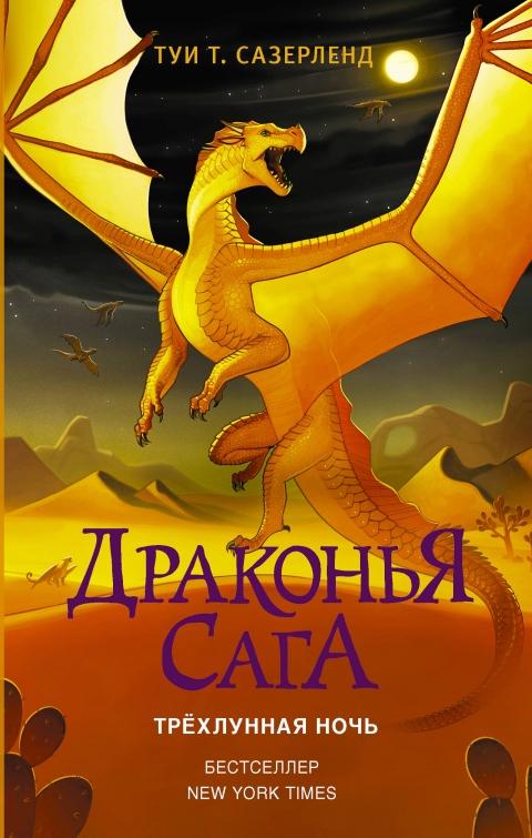 Туи Т. Сазерленд - Трёхлунная ночь (Драконья сага - 5)