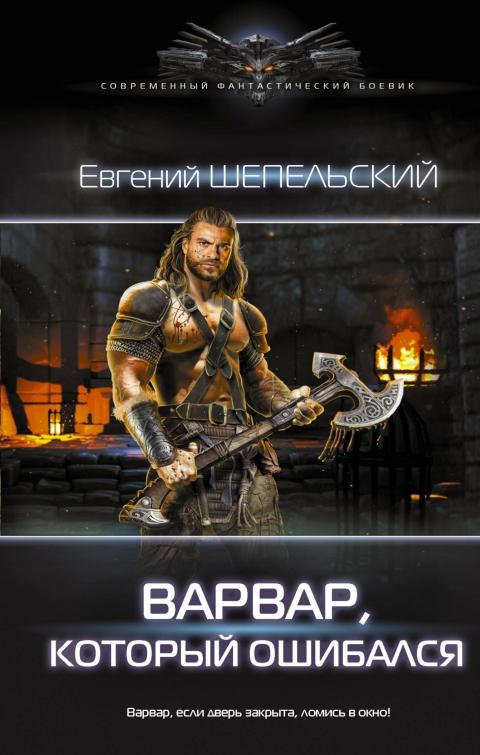 Евгений Шепельский - Варвар, который ошибался (Фатик Джарси, странный варвар - 3)