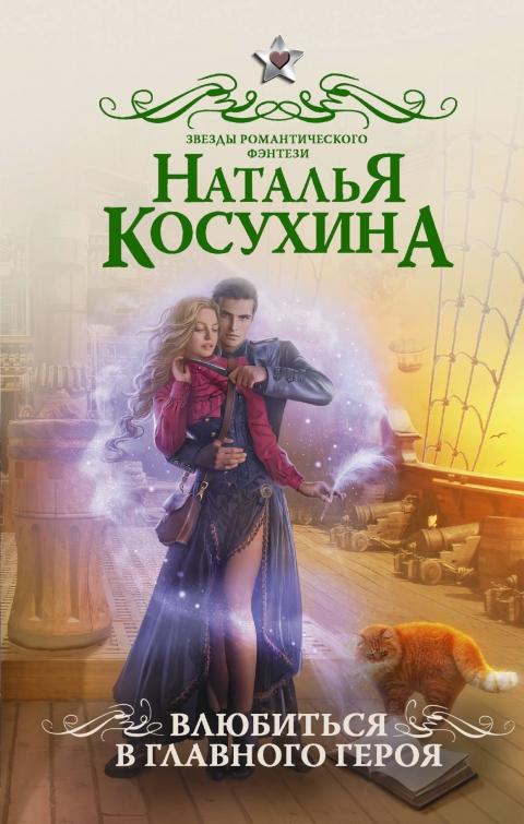 Наталья Косухина - Влюбиться в главного героя