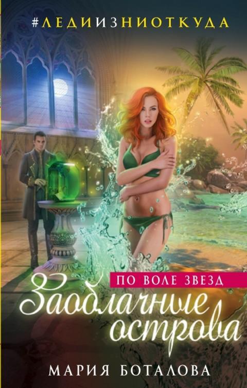 Мария Боталова - Заоблачные острова. По воле звезд (Заоблачные острова - 1)