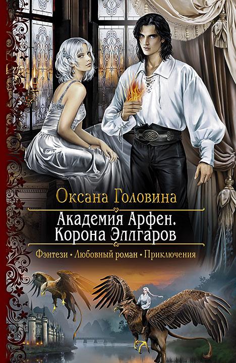 Оксана Головина - Академия Арфен. Корона Эллгаров (Академия Арфен - 2)
