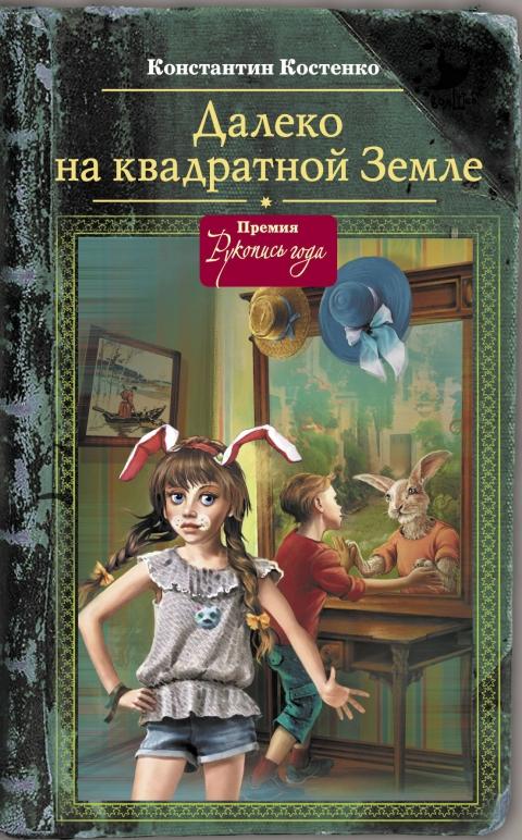 Константин Костенко - Далеко на квадратной Земле