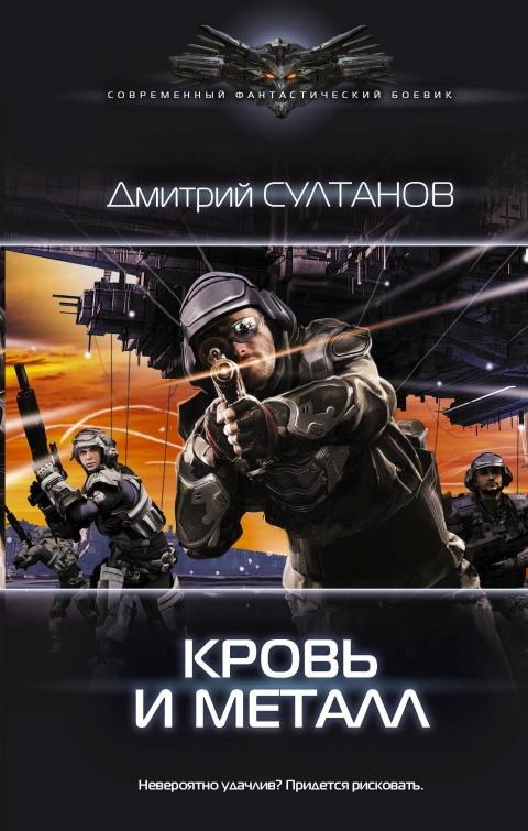Дмитрий Султанов - Кровь и металл (Путь к цели - 2)