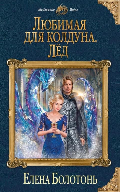 Елена Болотонь - Любимая для колдуна. Лёд (Драконы Раниндара - 1)