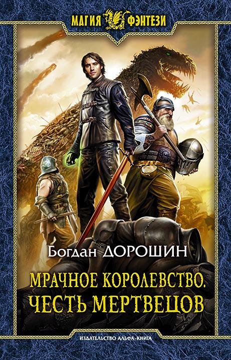 Богдан Дорошин - Мрачное королевство. Честь мертвецов