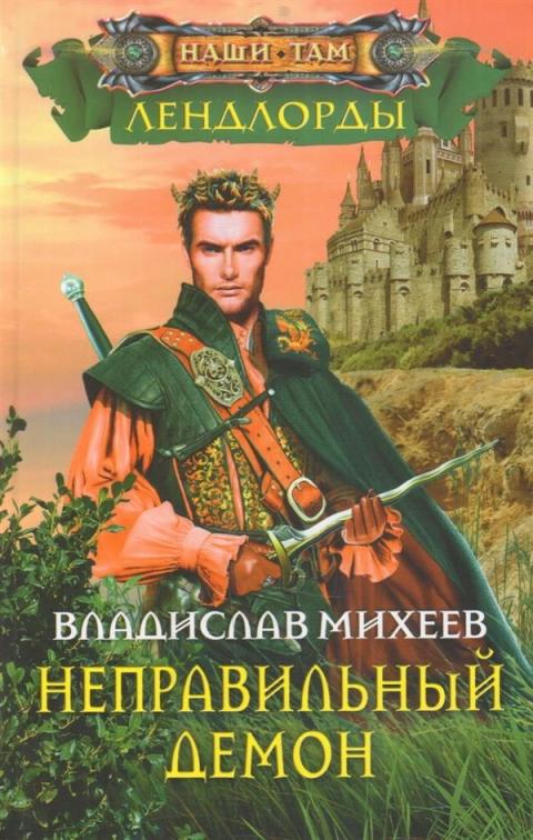 Влад Михеев - Неправильный демон