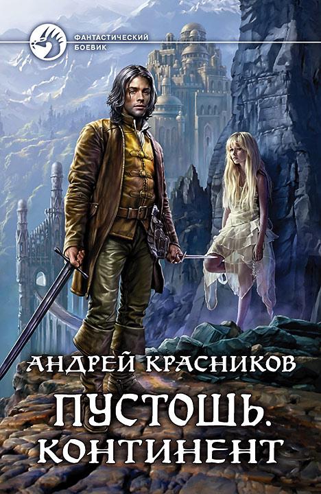 Андрей Красников - Пустошь. Континент (Пустошь - 2)