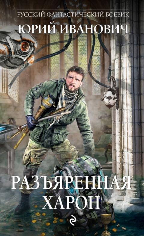 Юрий Иванович - Разъяренная Харон (Ограбление Харон - 2)