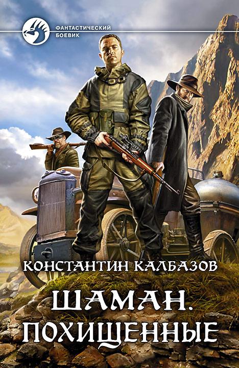 Константин Калбазов - Шаман. Похищенные (Шаман - 1)