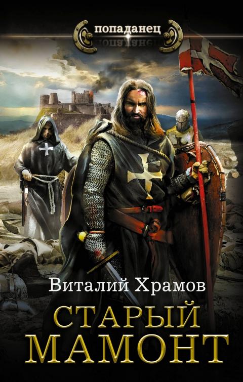 Виталий Храмов - Старый Мамонт (Катарсис - 2)