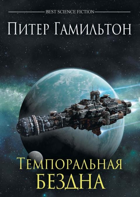 Питер Гамильтон - Темпоральная Бездна (Бездна - 2)