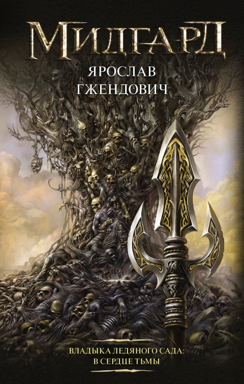 Ярослав Гжендович - В сердце тьмы (Владыка Ледяного сада - 2)