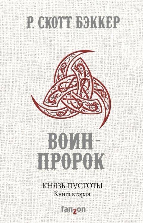 Р. Скотт Бэккер - Воин-Пророк (Князь Пустоты - 2)