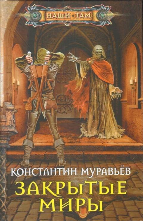 Константин Муравьёв - Закрытые миры (Живучий - 4)
