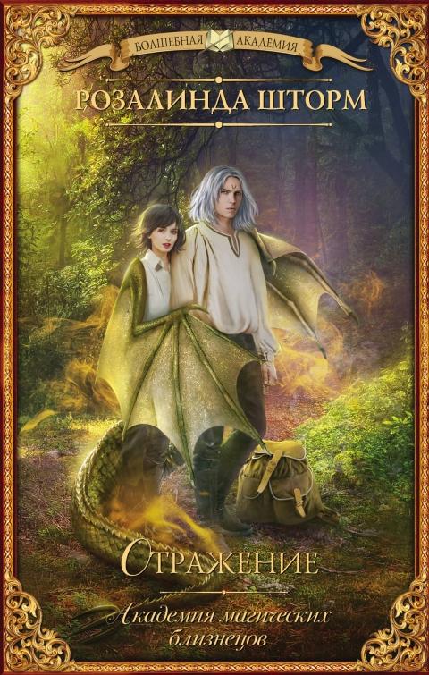 Розалинда Шторм - Академия магических близнецов. Отражение (Академия магических близнецов - 2)