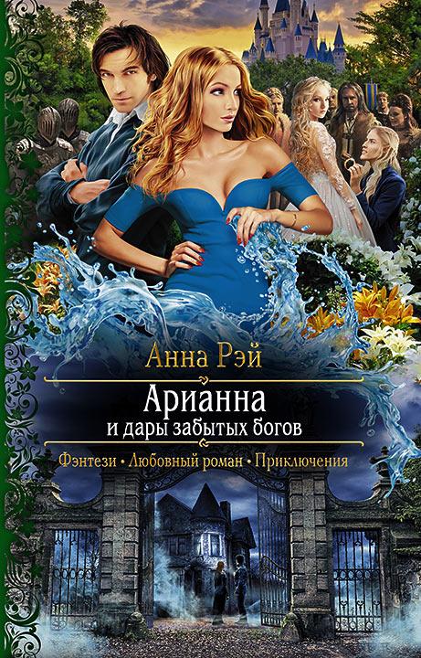 Анна Рэй - Арианна и дары забытых богов (Арианна Росса - 3)