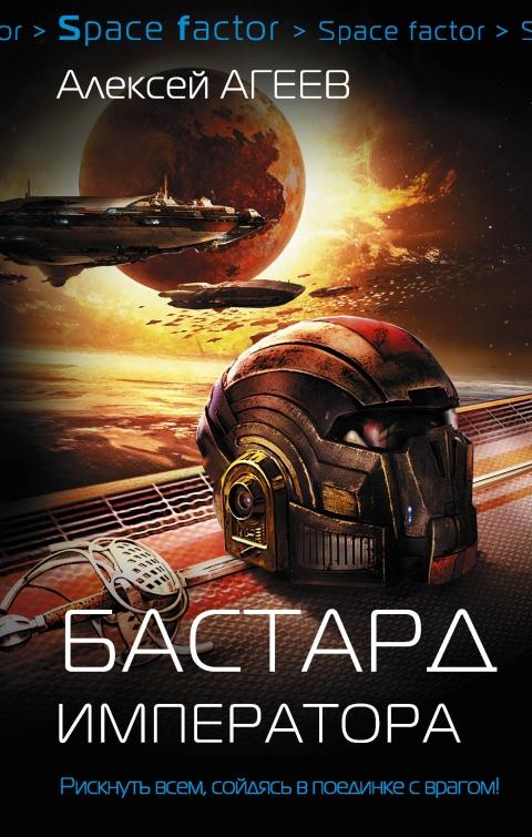 Алексей Агеев - Бастард императора (Избранные - 2)