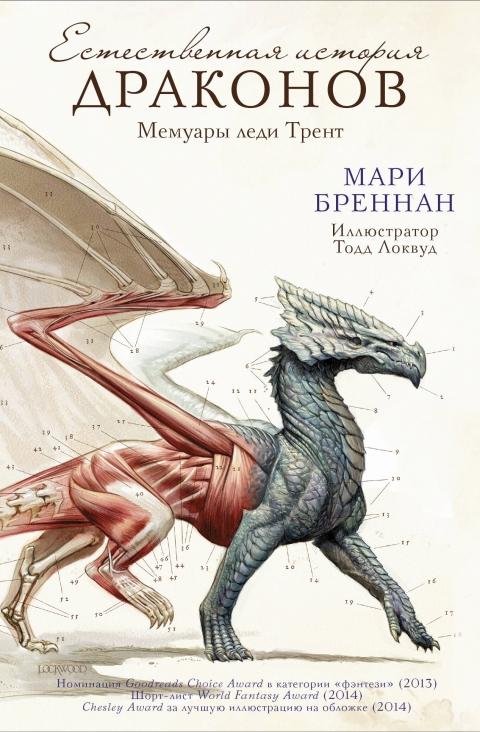 Мари Бреннан - Естественная история драконов (Естественная история драконов - 1)