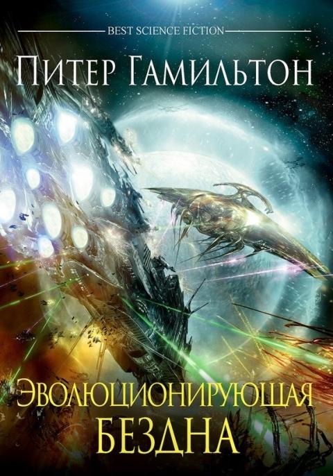 Питер Гамильтон - Эволюционирующая Бездна (Бездна - 3)