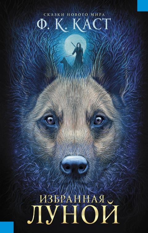 Ф. К. Каст - Избранная луной (Сказки нового мира - 1)