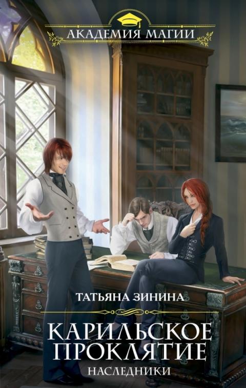 Татьяна Зинина - Карильское проклятие. Наследники (Карильское проклятие - 1)