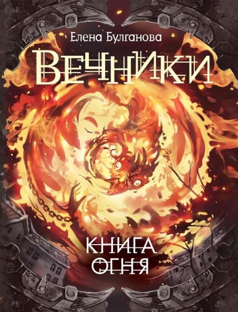 Елена Булганова - Книга огня (Вечники - 2)