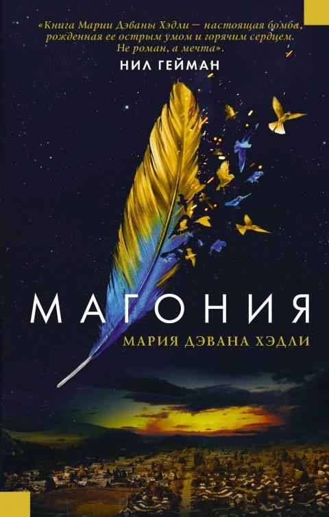 Мария Дахвана Хэдли - Магония (Магония - 1)