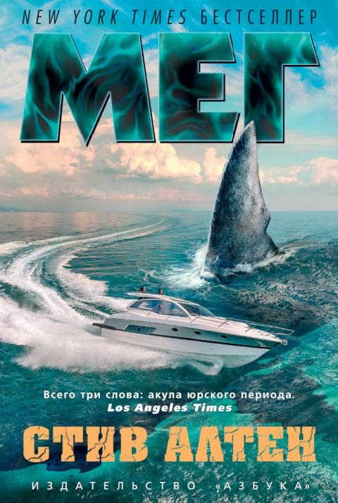 Стив Альтен - Мег (Мегалодон - 1)