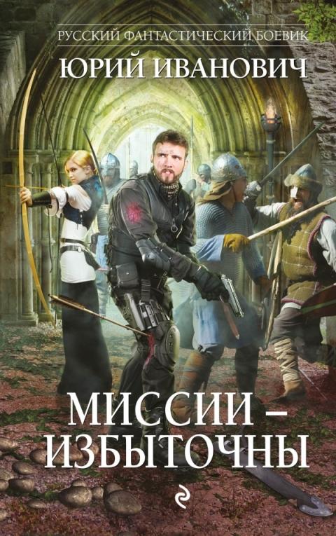 Юрий Иванович - Миссии – избыточны (Карьера Поля Труммера - 3)