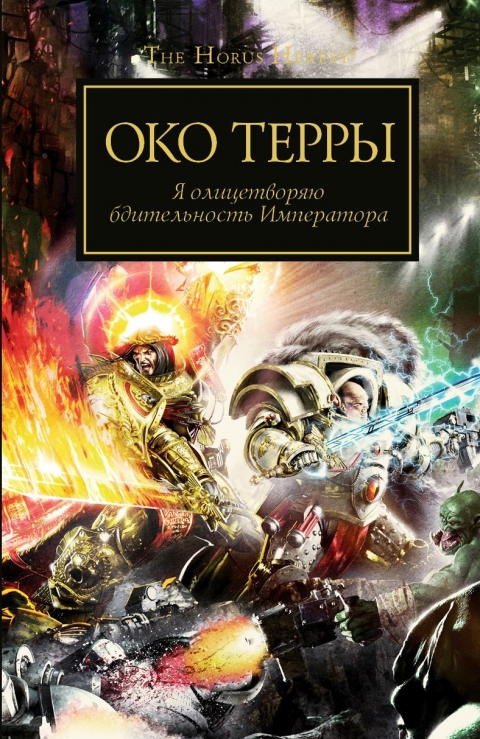 Сборник - Око Терры