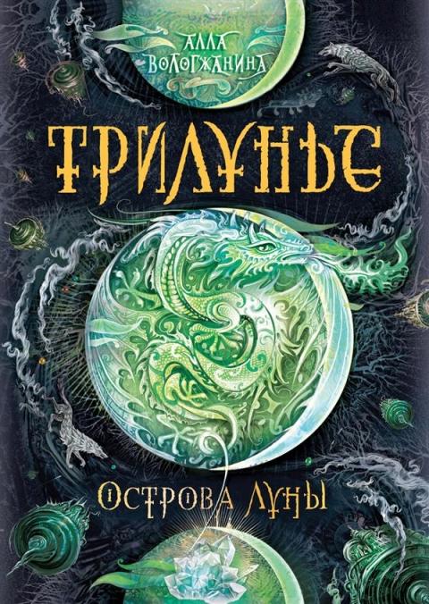 Алла Вологжанина - Острова луны (Трилунье - 3)