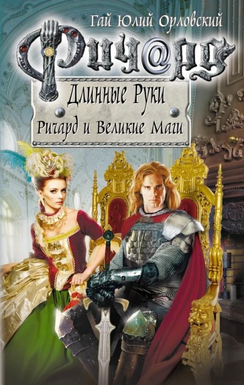 Гай Юлий Орловский - Ричард и Великие Маги (Ричард Длинные Руки - 52)