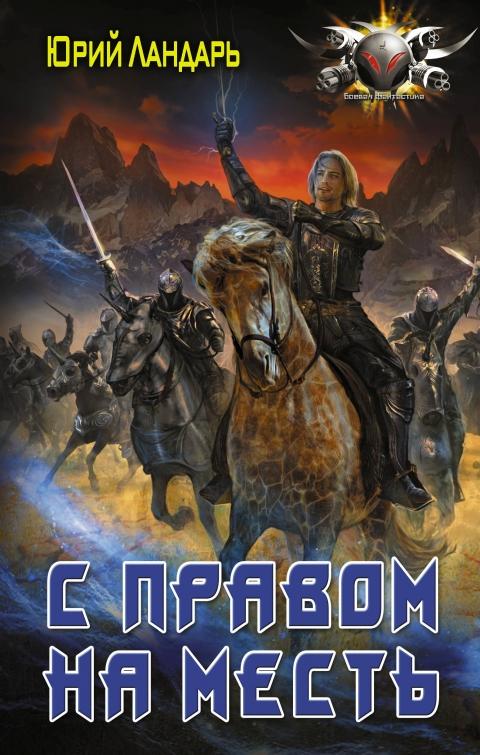 Юрий Ландарь - С правом на месть (Бродяги измерений - 4)