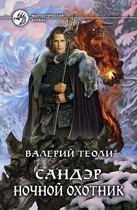 Валерий Теоли - Сандэр. Ночной Охотник (Сандэр - 5)