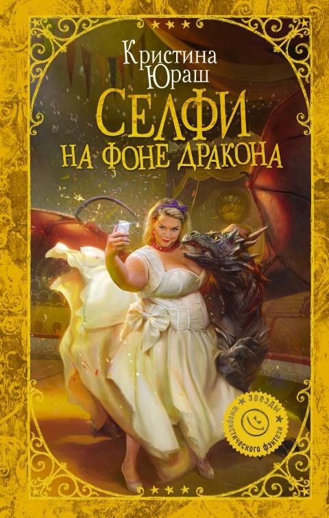 Кристина Юраш - Селфи на фоне дракона (Селфи на фоне дракона - 1)
