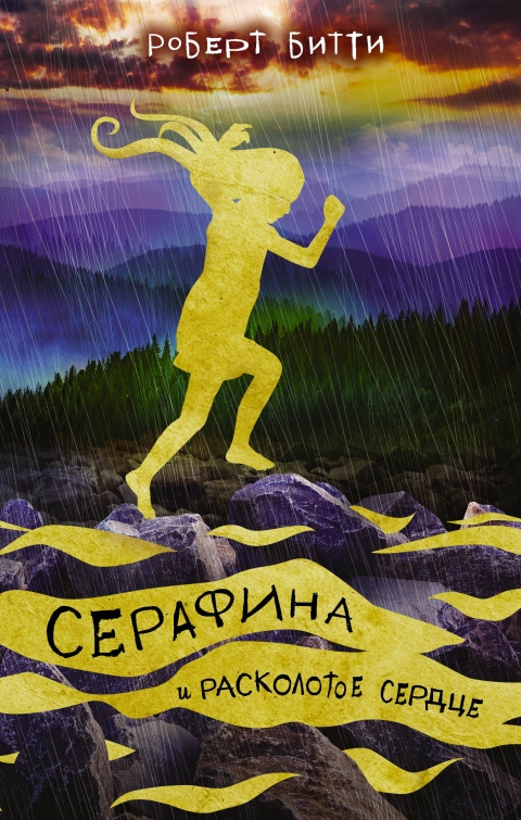 Роберт Битти - Серафина и расколотое сердце (Приключения Серафины - 3)